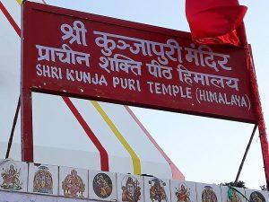 Кунджапури в Ришикеше