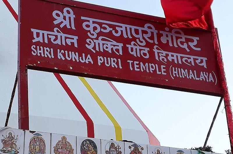Храм Кунджапури возле Ришикеша: священное место и прекрасные виды на горы