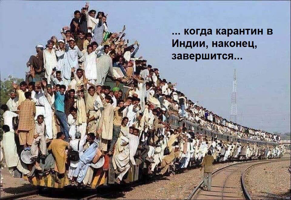 Поезда в Индии после карантина