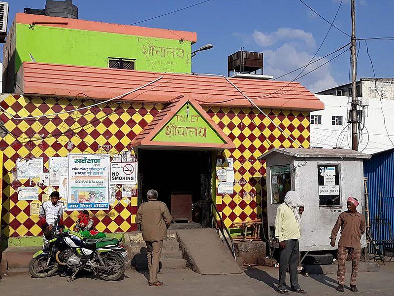 Индийский туалет