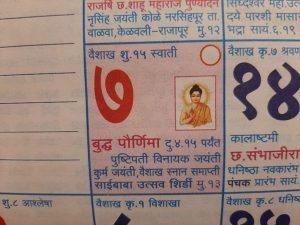 Будда Пурнима