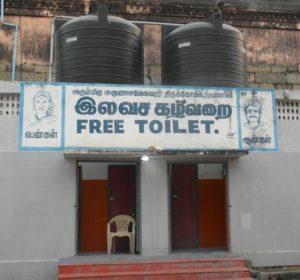 Бесплатный туалет в Индии