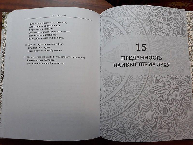 15 глава БГ