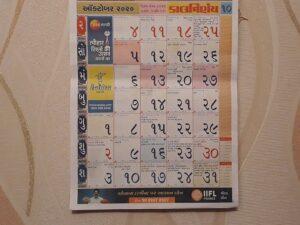 Календарь Гуджарата