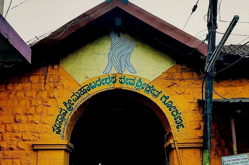 Как попасть в храм Махабалешвар в Гокарне