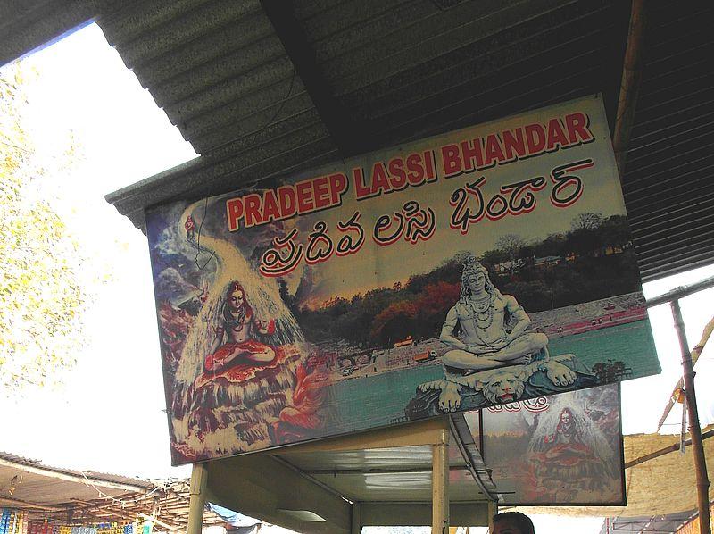 Ласси в Индии