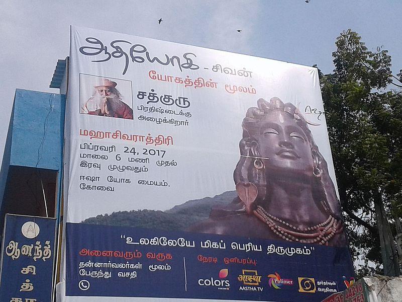 Шива Садхгуру