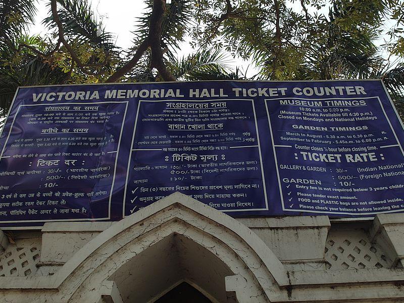 Мемориал Виктории цены