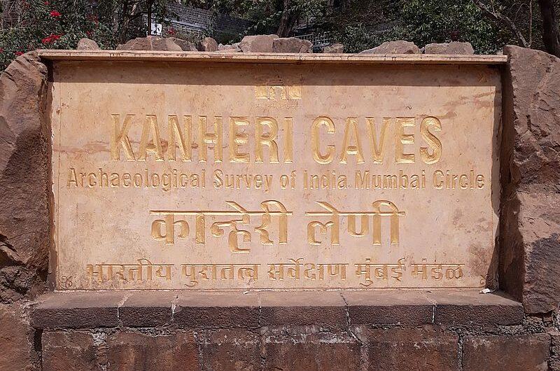 Пещеры Канхери в Мумбаи