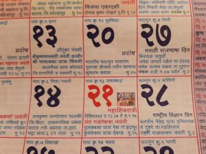 Махашиваратри в календаре
