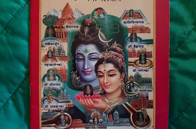 Где находятся храмы Шивы с джьотирлингамами