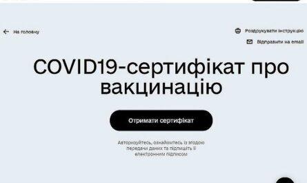 Ковид-сертификат о вакцинации Украина