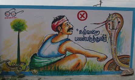 туалеты в Индии