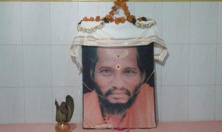 Гуру Пурнима