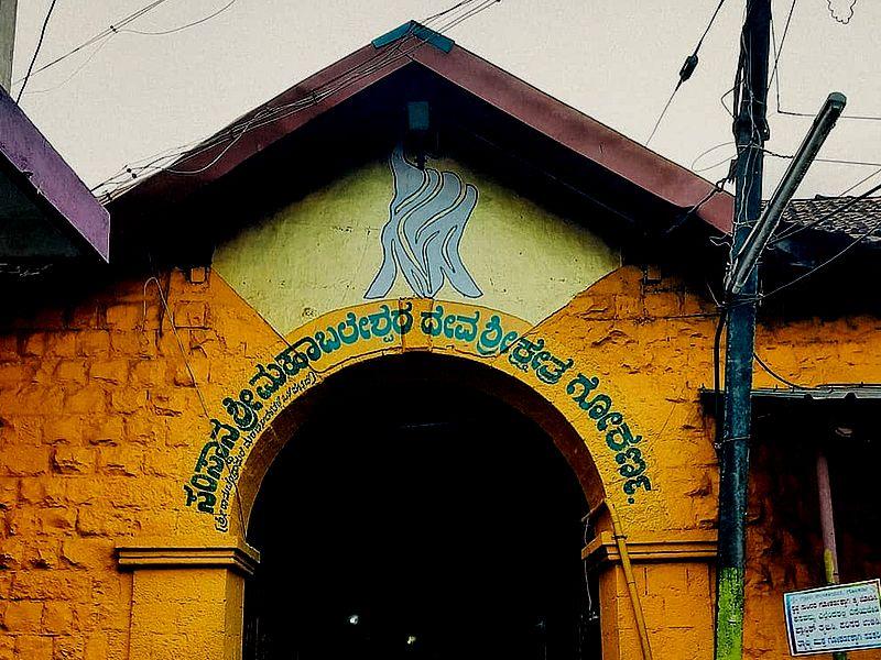 Махабалешвар Темпл