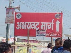 Продолжение пути на хинди