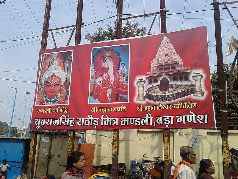 Три главных храма Удджайна