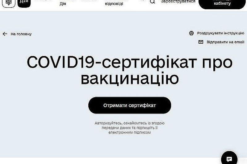 Как получить сертификат о вакцинации от COVID-19 в Украине?